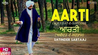 AARTI {Aqeedat-e-Sartaaj} | SATINDER SARTAAJ | 550th Birth Fiesta of Guru Nanak Dev Ji | Devotional