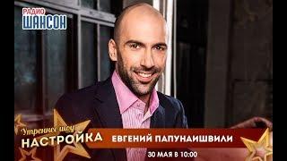«Звездный завтрак» с хореографом Евгением Папунаишвили