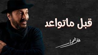 تحميل اغاني قبل ما تواعد ( كلمات ) - علي الحجار .. Ali Elhaggar - Abl Ma twaed MP3