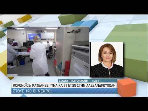 Κατέληξε γυναίκα 71 ετών στην Αλεξανδρούπολη από Κορονοϊό | 20/06/2020 | ΕΡΤ