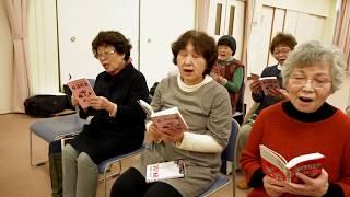 【ご近所サークル図鑑】守山市 童謡を楽しむ会