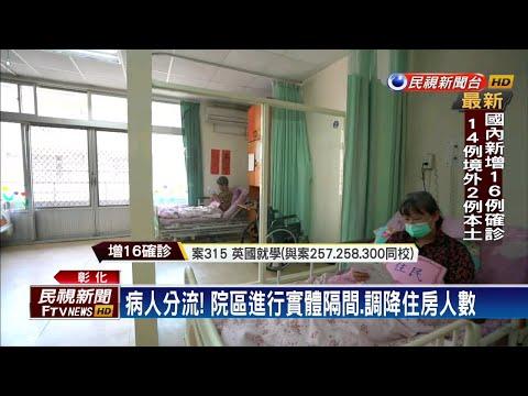 民視新聞-1090331防疫關鍵在預防 彰化強化養護機構演練