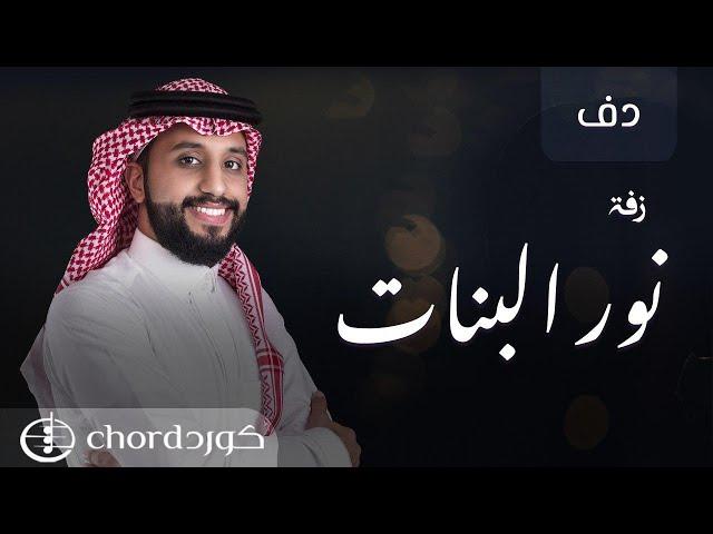 زفة نور البنات نسخة دف متجر كورد استديو