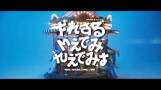 Musik-Video-Miniaturansicht zu Frag mich nicht Songtext von Miksu / Macloud feat. Nimo & Jamule