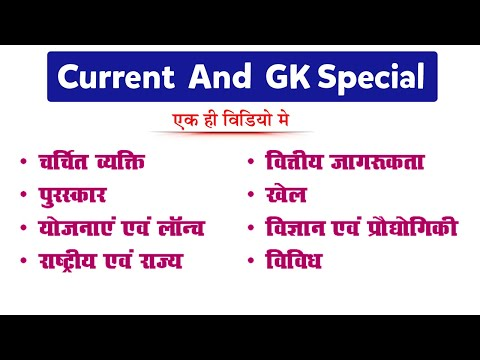 Current & GK Special    Ns 24 Classes