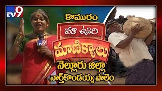 సైరా అంటున్న బలవంతులు: Maa Oori Manikyalu @Nellore - TV9