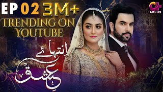Inteha e Ishq - Episode 2   Hiba Bukhari & Junaid Khan   Pakistani Drama   C3B1O