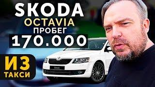 Skoda Octavia A7 1,6 MPI. Шкода Октавия автообзор, тест драйв / ТИХИЙ ЛЕНИВЫЙ