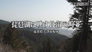 大津市坂本編