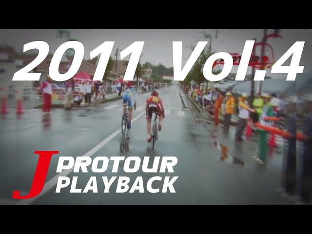 J PROTOUR PLAYBACK 2011 Vol.04