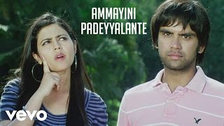 Ammayini Padeyyalante  Megha