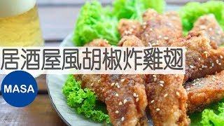 Izakaya Style Deep fried Chicken Wings