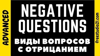 Что такое вопросы с отрицанием - Negative Questions