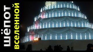 С новым годом! Ледовый городок города Екатеринбурга