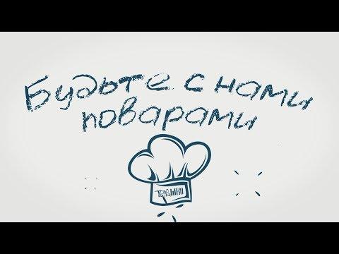 Телешко / Будьте с нами поварами / Выпуск 1