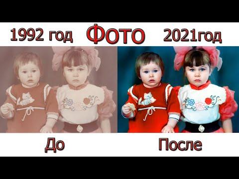 Реставрация и восстановление цвета на старой фотографии в Photoshop.