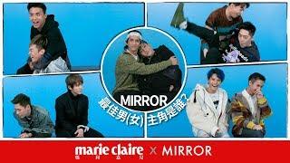 MC×Mirror 誰是MIRROR的演技派?成員反串小劇場!