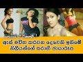 Sri lankan Populer Tellydrama Deweni inima Hot Actrass