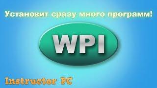 WPI Установит все нужные Вам программы