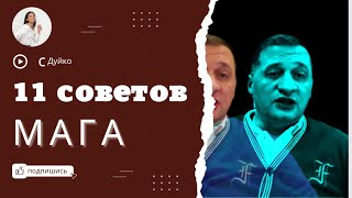 МАГИЯ. 11 советов известного мага!