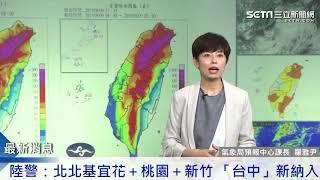 利奇馬颱風襲台/氣象局1740最新動態