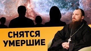 Приход умерших близких во сне. Священник Максим Каскун