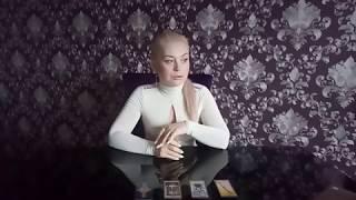 "ТАРОлогия (расклад) ""РАЗЛУКА"""