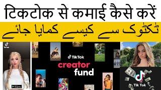 HOW TO MAKE MONEY ON TIKTOK - TikTok Creator Fund टिकटोक से कमाई कैसे करें Dunia Di Sair