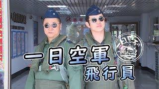《一日系列第七十三集》男人最大的夢想就是飛上天!邰智源能成功入伍嗎!?-一日空軍飛行員