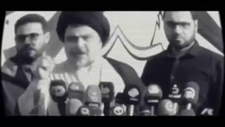 اغاني حصرية أوبريت مهدي العبودي قائد العرب للسيد مقتدى الصدر لاتنسى الاشتراك با لقناة 2017 تحميل MP3