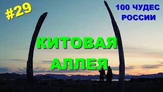 #29. 100 Чудес России. Китовая аллея