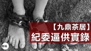 【九鼎茶居】 西廠?錦衣衛?紀委辦案揭秘