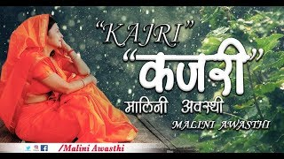 Malini Awasthi | kajri Song | Folk Of India | Sawan | Monsoon special song
