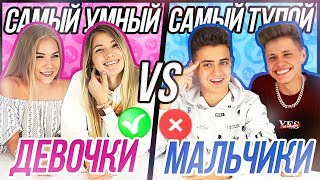 САМЫЙ УМНЫЙ - САМЫЙ ТУПОЙ 4 по командам! МАЛЬЧИКИ vs ДЕВОЧКИ