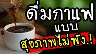 """""""ดื่มกาแฟ"""" แบบสุขภาพไม่พัง..!!  แถมได้ประโยชน์สูงสุดจากกาแฟ coffee เขาทำแบบนี้เอง   Nava DIY"""