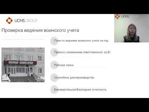 Вебинар UCMS Group: Проведение кадрового аудита своими силами