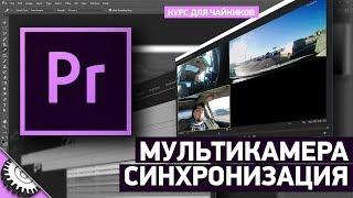 Синхронизация и монтаж с нескольких камер в Adobe Premiere CC