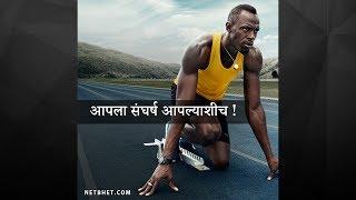 You are your biggest opponent ! आपला संघर्ष आपल्याशीच ! Marathi motivation video