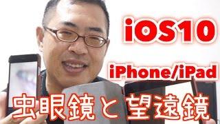iOS10iPhone/iPadで虫眼鏡と望遠鏡!拡大鏡