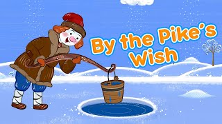 Masha's Tales ❄️🐠 By the Pike's Wish 🐠❄️ (Episode 21) Masha and the Bear По щучьему велению