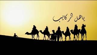 ياهل الركايب - عبدالكريم عبدالقادر