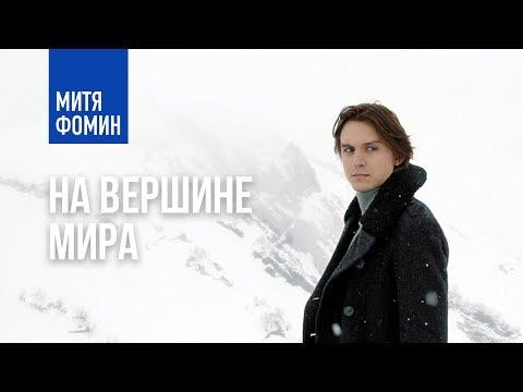 Митя Фомин, Денис Родькин, Элеонора Севенард - На вершине мира