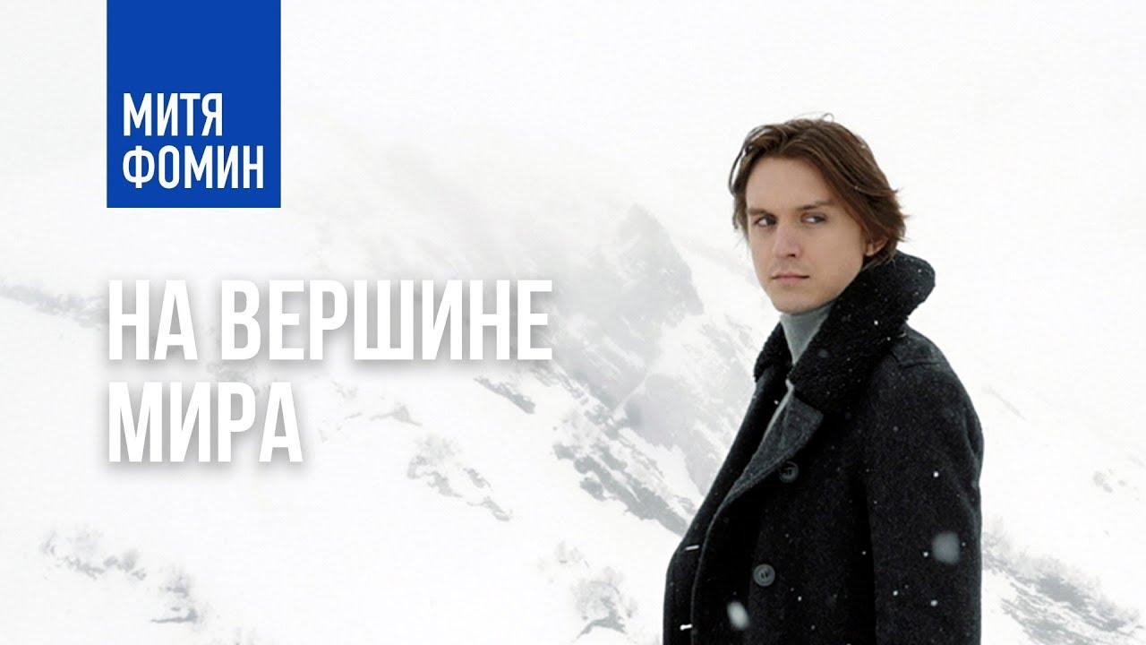Митя Фомин, Денис Родькин, Элеонора Севенард — На вершине мира