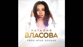 Наталия Власова — Люби меня дольше (ПРЕМЬЕРА трека!)