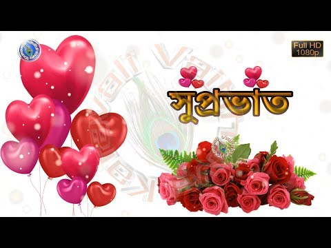 Good Morning Wishes in Bengali, Good Morning Images for
