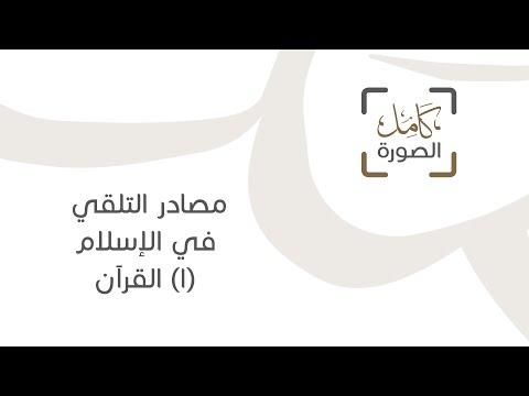 مصادر التلقي في الإسلام (1) القرآن
