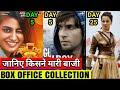 Box Office Collection of Gully Boy, Manikarnika Box office collection day 25,Oru Adaar Love collecti