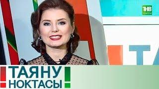Автор кыздыра. Таяну ноктасы 08/01/19 ТНВ