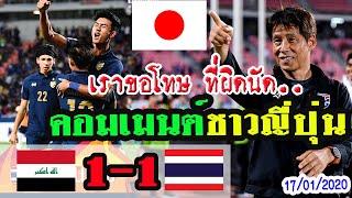 ขอโทษที่ผิดนัด!! คอมเมนต์ชาวญี่ปุ่น ,ไทย 1-1 อิรัก ,ฟุตบอลชิงแชมป์เอเชีย ยู23 2020