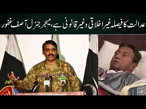 تازہ ترین خبر: میجر جنرل آصف غفور کا بیان